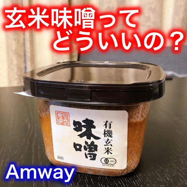 アムウェイ玄米味噌